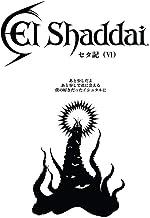 Elshaddaiセタ記(6)