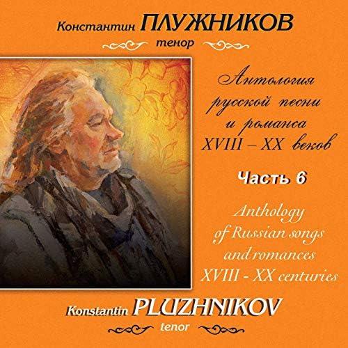 Константин Плужников, Марина Мишук & Ирина Головнёва