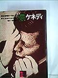 ケネディ〈上〉―栄光と苦悩の一千日 (1966年) (Kawade world books)