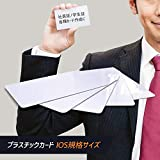 Toysmerket プラスチックカード 無地 白カード IOS規格サイズ 10枚入 PVC素材 【10枚入り】