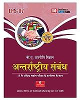 Anterrashtiya Sambandh (Hindi)