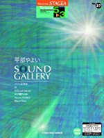 STAGEA パーソナル 5~3級 vol.37 平部やよい 「Sound Gallery」