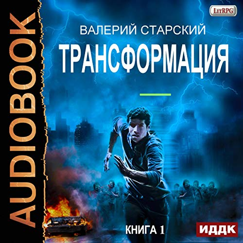 Transformation I (Russian Edition) audiobook cover art