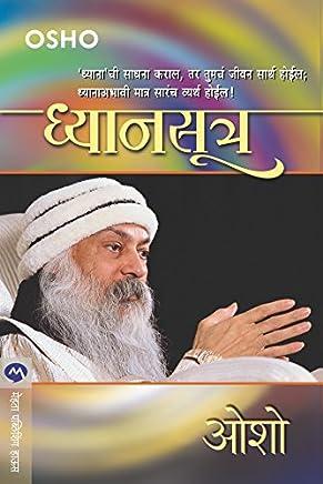 DHYANSUTRA (Marathi Edition)