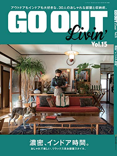 GO OUT Livin' - ゴーアウト リビン - Vol.15 (別冊 GO OUT)