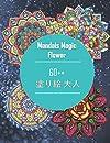 Mandals Magic Flower 60++  塗り絵 大人: 花々のマンダラぬりえ、心を整える,ストレス解消とリラクゼーションのための60以上のぬりえ、マンダラヒーリング  英語  ペ 世界一美しい数学塗り絵-宇宙の紋様  日本語  単行本