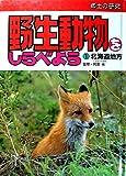 北海道地方 (郷土の研究 野生動物をしらべよう)