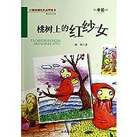 桃树上的红纱女·百部原创儿童文学丛书·童话