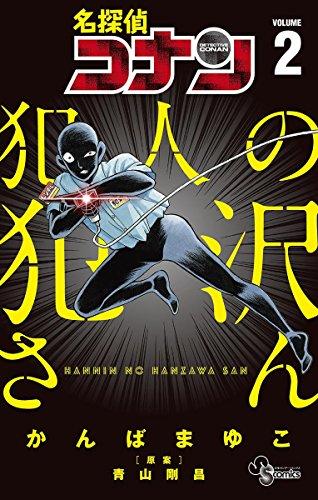 名探偵コナン 犯人の犯沢さん(2) (少年サンデーコミックス)の詳細を見る