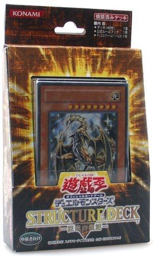 Konami YU Gi Oh! Revival of Grand Dragon Japanese Version Structure Deck