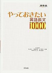 やっておきたい英語長文1000 (河合塾シリーズ)