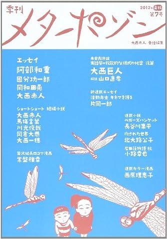 季刊メタポゾン 第7号(2012年 孟秋)