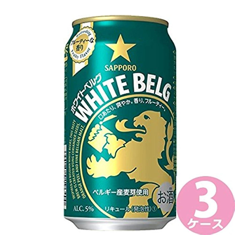 主張する次支店サッポロホワイトベルグ 350ml ×72本サッポロビール 発泡酒?第3