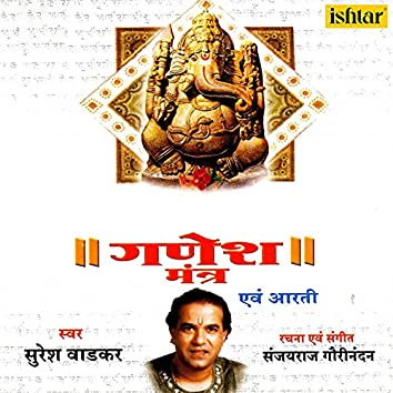 "Om Gan Ganapataye Namo Namah Mantra, Pt. 2 (From ""Ganesh Mantra"")"