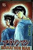 マラソンマン 13 (少年マガジンコミックス)