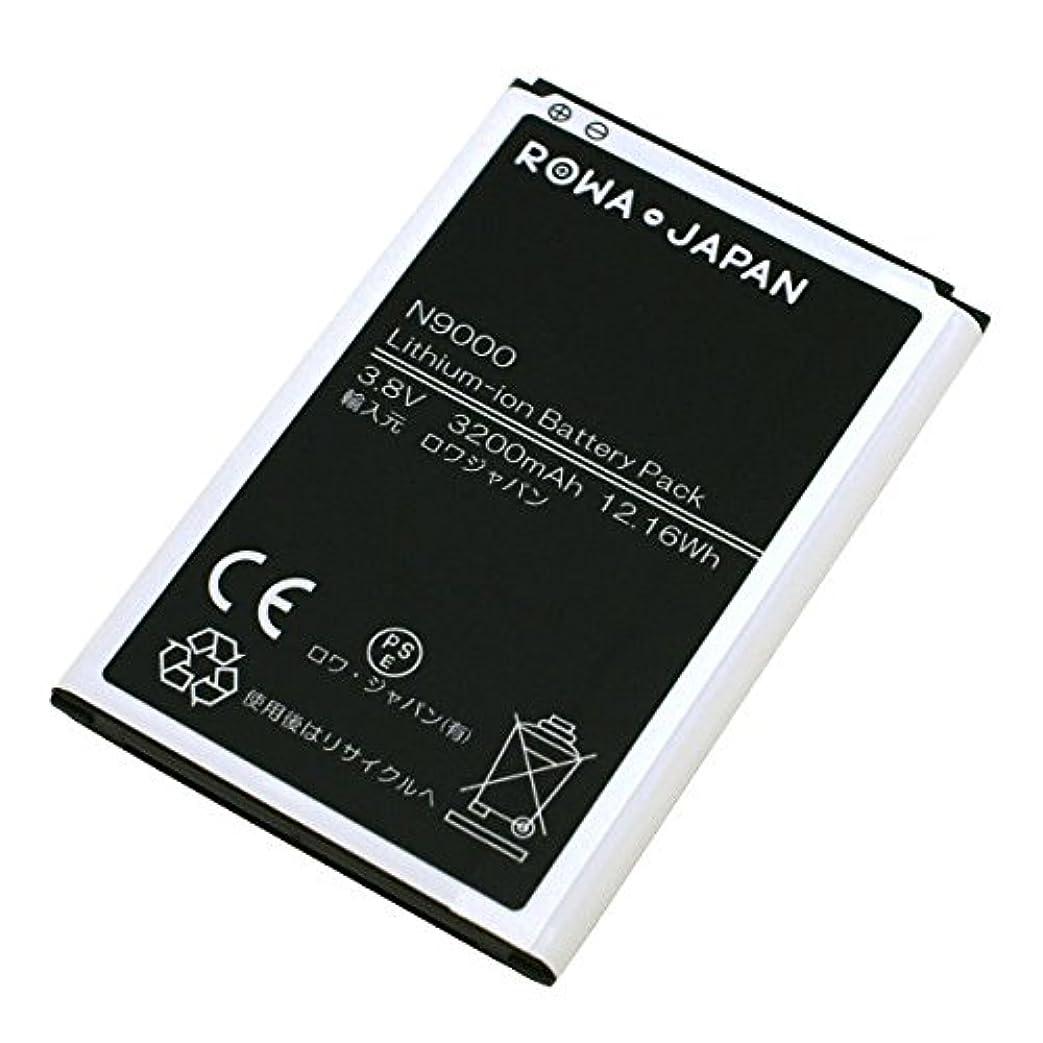 【おサイフケータイ対応】【実容量高】docomo SC-01F SC10 SCL22UAA 3.8V 3200mAh 互換 バッテリー GALAXY Note3 SCL22 N9000 ロワジャパン