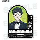 【雨宮修平】 ピアノの森 トレーディングアクリルスタンド
