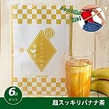 【おまけで10包】一心産業 超スッキリバナナ茶120+10包 【 6袋セット】