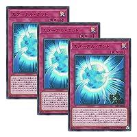 【 3枚セット 】遊戯王 日本語版 20PP-JP020 エターナル・ボンド (ウルトラレア)