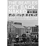 ゲット・バック・ネイキッド 1969年、ビートルズが揺れた22日間