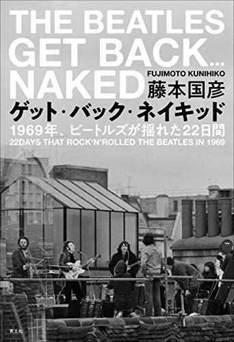 ゲット・バック・ネイキッド 1969年、ビートルズが揺れた22日間 | 藤本 ...