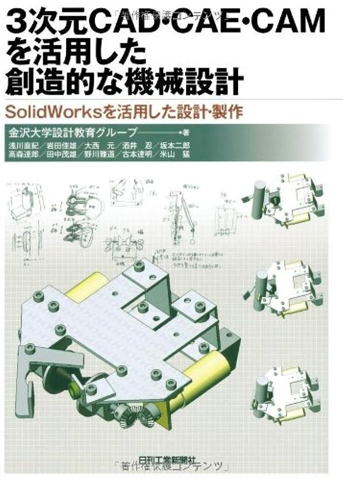 急行するホテルアームストロング3次元CAD?CAE?CAMを活用した創造的な機械設計―SolidWorksを活用した設計?製作