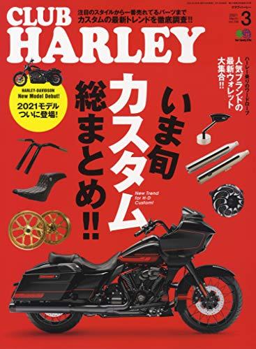 CLUB HARLEY (クラブハーレー)2021年3月号 Vol.248