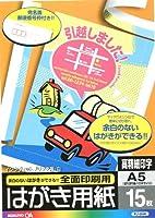 KOKUYO 全面印刷用 はがき用紙A5 15枚 KJ-G2680