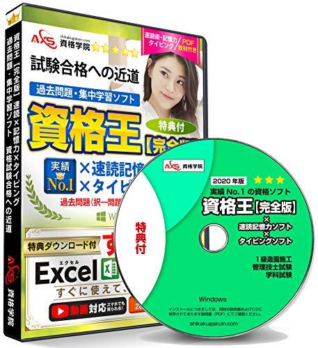 教育ソフト