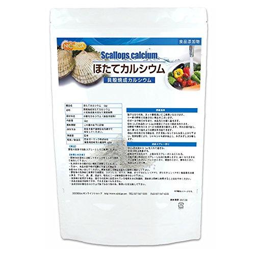 ほたてカルシウム 1kg (貝殻焼成カルシウム)食品添加物 北海道産のほたて貝殻100%使用 [02] NICHIGA(ニチガ) 水酸化カルシウム