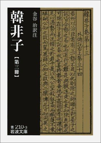 韓非子 第3冊 (岩波文庫 青 210-3)