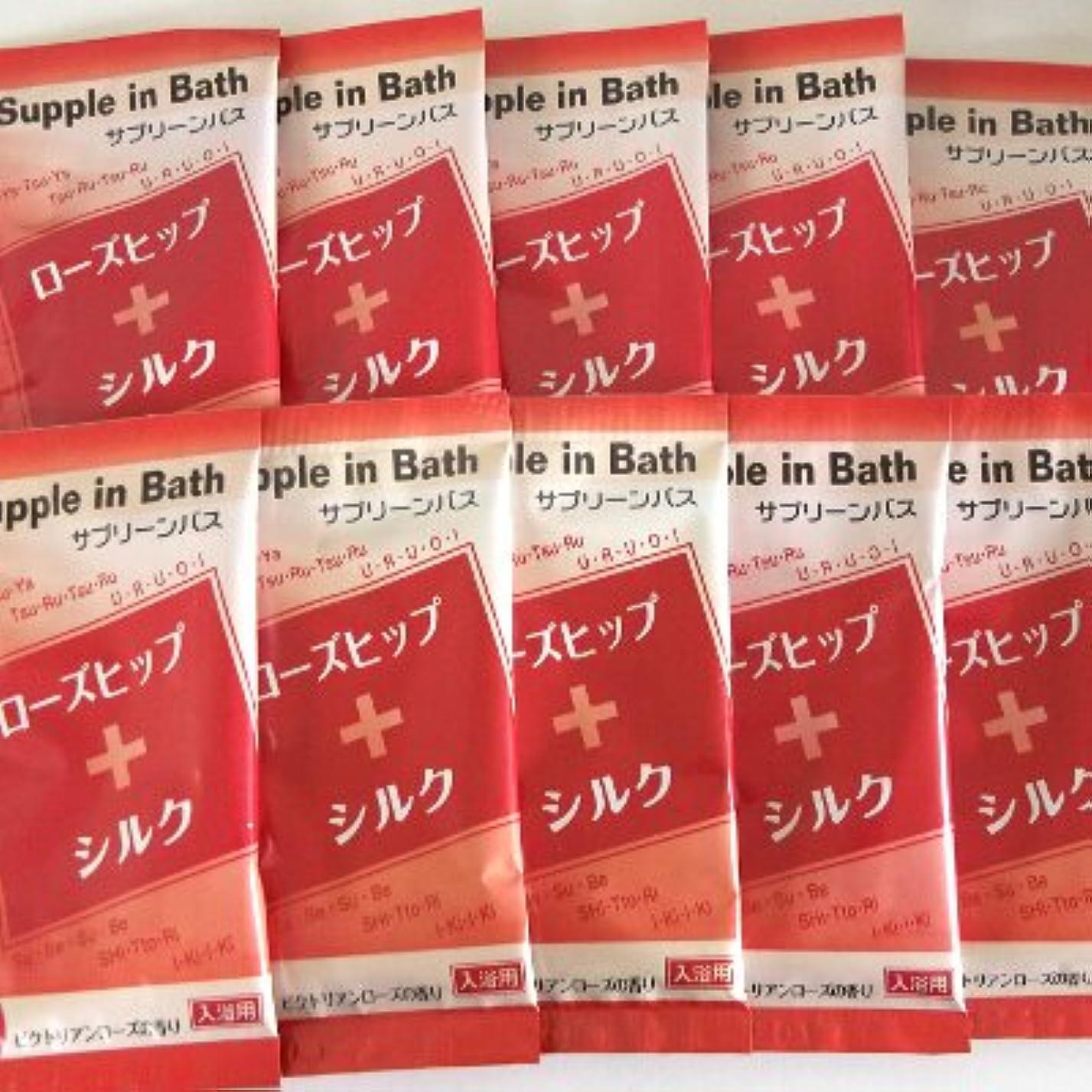 罪人窓を洗う東方サプリーンバス ローズヒップ+シルク 10包セット
