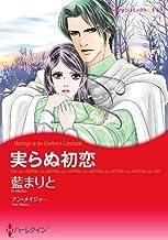 表紙: 実らぬ初恋 (ハーレクインコミックス) | アン・メイジャー