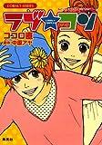 ラブ・コン ―もいっちょオマケの恋バナやで!編― (ラブ・コンシリーズ) (コバルト文庫)
