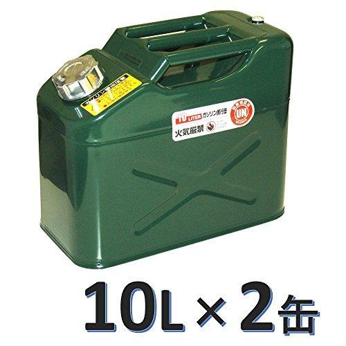ガレージ・ゼロ ガソリン携行缶 10L×2缶 緑 縦型(GZKK38) [UN規格・消防法適合品]/ガソリンタンク/亜鉛メッキ鋼板/携行缶10L/ガソリン缶
