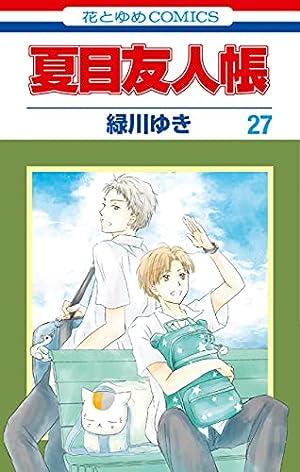 『夏目友人帳 27 (花とゆめコミックス) Kindle版』