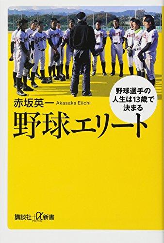 野球エリート 野球選手の人生は13歳で決まる (講談社+α新書)の詳細を見る