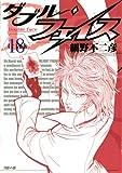 ダブル・フェイス(18) (ビッグコミックス)