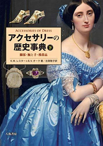 アクセサリーの歴史事典 :下(脚部・腕と手・携帯品)