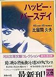 ハッピー・バースデイ (河出文庫―BUNGEI Collection)