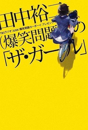 田中裕二(爆笑問題)の「ザ・ガール」