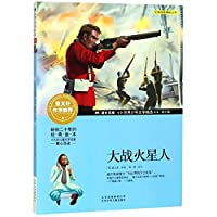 成长文库-世界少年文学精选-青少版-大战火星人