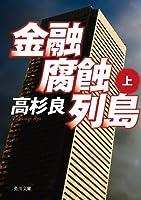 金融腐蝕列島(上) (角川文庫)