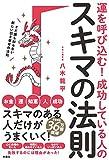 運を呼び込む! 成功している人のスキマの法則 (扶桑社BOOKS)