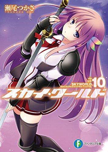 スカイ・ワールド10 (富士見ファンタジア文庫)