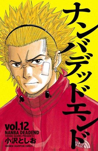 ナンバデッドエンド(12) (少年チャンピオン・コミックス)