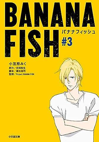 BANANA FISH (#3) (小学館文庫キャラブン!)