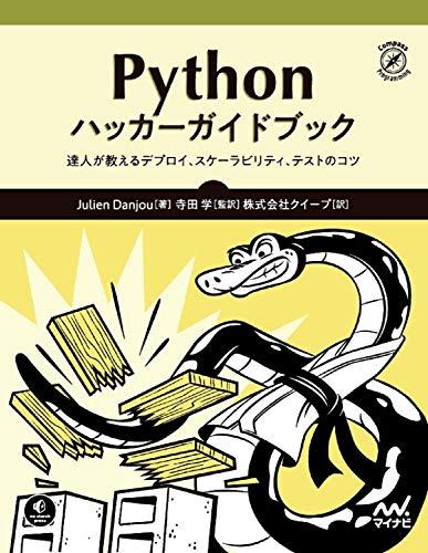 Pythonハッカーガイドブック ~達人が教えるデプロイ、スケーラビリティ、テストのコツ~ (Compass Booksシリーズ)