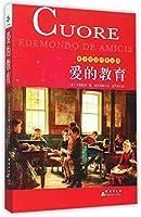 爱的教育(英汉双语经典珍藏)