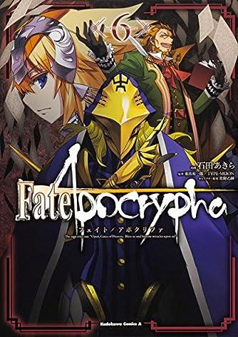 Fate/Apocrypha (6) (角川コミックス・エース)